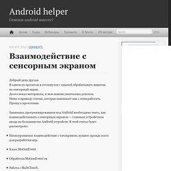 Взаимодействие с сенсорным экраном - Android helper