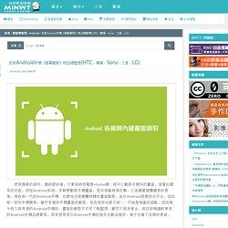 各家Android手機《螢幕截取》按法總整理(HTC、華碩、Sony、三星、LG)
