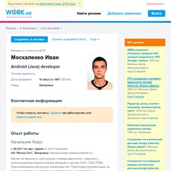Резюме «Android (Java) developer», Запорожье. Москаленко Иван — Work.ua