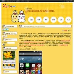 Android手機與電腦雙向同步程式Mobizen @ 軟體使用教學