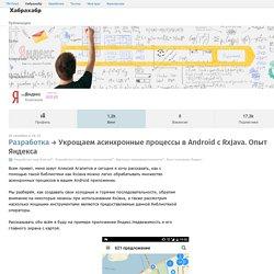 Укрощаем асинхронные процессы в Android с RxJava. Опыт Яндекса / Блог компании Яндекс