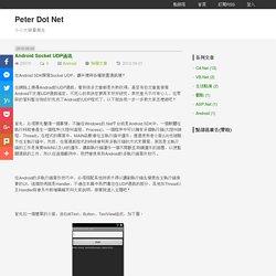 Android Socket UDP通訊