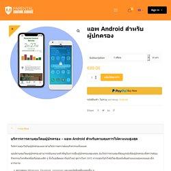 การควบคุมโดยผู้ปกครอง Android Spy App กิจกรรม Childs