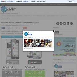 แอพพลิเคชันสำหรับ SMEs ราคาเริ่มต้นที่ 6,000 แพลตฟอร์ม iOS, Android