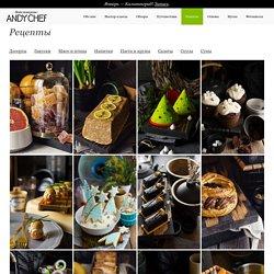 Рецепты - Andy Chef - блог о еде и путешествиях, пошаговые рецепты, интернет-магазин для кондитеров