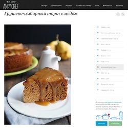 Грушево-имбирный торт с мёдом