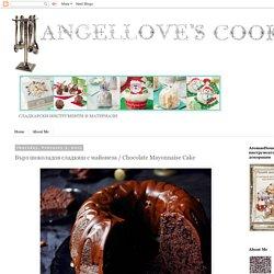 Angellove's Cooking: Бърз шоколадов сладкиш с майонеза / Chocolate Mayonnaise Cake