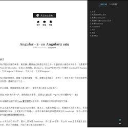 Angular - 第一次的 Angular2 初體驗