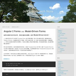 Angular 2 Forms 介紹:Model-Driven Forms