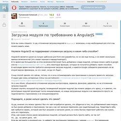 Загрузка модуля по требованию в AngularJS