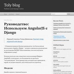 Руководство: Используем AngularJS с Django - Toly blog