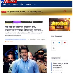 Anil Kapoor One Day CM