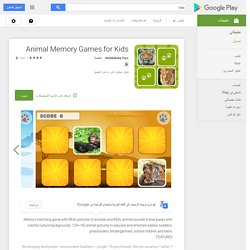 Animal Memory Games for Kids - تطبيقات Android على Google Play