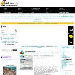AnimSpriteLite » Архив файлов Symbian и Windows Mobile » Игры, темы, софт для Symbian, Belle и Android. Все для смартфона на Симбиан, Белла и Андроид бесплатно.