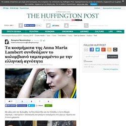 Τα κοσμήματα της Anna Maria Lambert συνδυάζουν το κολομβιανό ταμπεραμέντο με την ελληνική αγνότητα