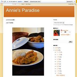 Annie's Paradise: 五香干咖哩雞