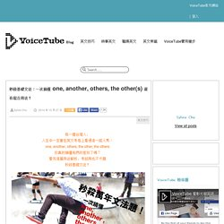 tw.blog.voicetube