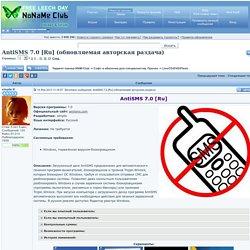 AntiSMS 7.0 [Ru] (обновляемая авторская раздача)