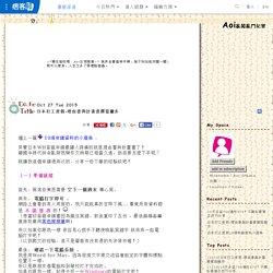 日本打工度假-理由書與計畫書撰寫撇步 @ Aoi亂闖亂鬥紀實