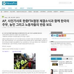 AP, 사진기사로 한중FTA협정 체결소식과 함께 한국의 주부, 농민 그리고 노동자들의 반응 보도