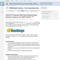 Apache Hadoop (Доклад Владимира Климонтовича на ADD-2010) / Блог компании Лаборатория тестирования