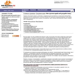 Статья об установке и настройке веб-сервера Apache, MySQL, PHP и phpMyAdmin.