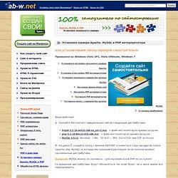 Установка сервера Apache, MySQL и PHP для Windows Vista / 7 - Как установить локальный сервер