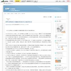 APP 亞洲漿紙