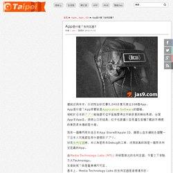 App是什麼?虫判定器! - Jas9 Taipei.設計誌