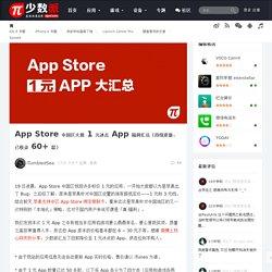 App Store 中国区大批 1 元冰点 App 福利汇总(持续更新,已收录 60+ 款) - 少数派