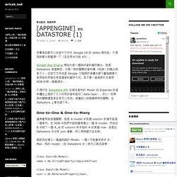 [AppEngine] 實戰 Datastore (1)