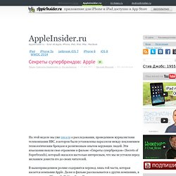 Секреты супербрендов: Apple