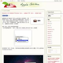 Apple Garden: [Lion] 你不得不搞清楚的 Version「版本」(自動儲存 VS 「版本」,傻傻搞不清楚)