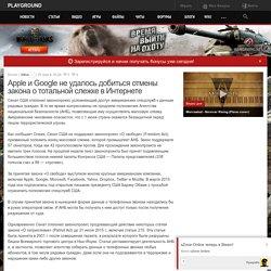 Apple и Google не удалось добиться отмены закона о тотальной слежке в Интернете - Блоги - блоги геймеров, игровые блоги, создать блог, вести блог про игры