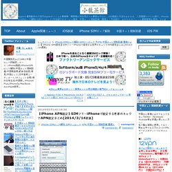 Apple最新動向・次世代Apple製品噂・iOS脱獄・iPhoneSIMロック解除・中国ネット規制回避 : 【iPhone APN設定】SIMフリーiPhoneで設定する世界のキャリアAPN設定まとめ(2014/3/14更新)
