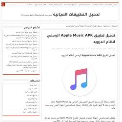 تحميل تطبيق Apple Music APK الرسمي لنظام اندرويد تحميل تطبيق Apple Music APK الرسمي لنظام اندرويد أطلقت شركة آبل…