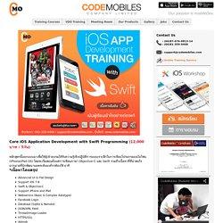 สอนวิธีการเขียน Application บน iPhone อย่างมืออาชีพ โดย CodeMobiles Co., Ltd.