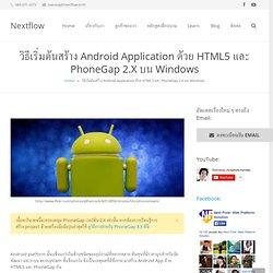 วิธีเริ่มต้นสร้าง Android Application ด้วย HTML5 และ PhoneGap 2.X บน Windows