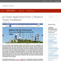 Jio Tower Application Form