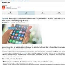 Еще раз о дизайне мобильного приложения. Какой цвет выбрать для иконки своей программы? / Блог компании Appodeal