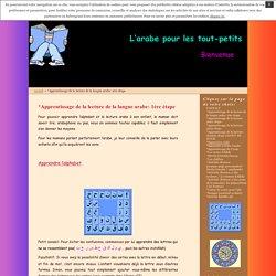 *Apprentissage de la lecture de la langue arabe: 1ère étape · L'arabe pour les tout-petits