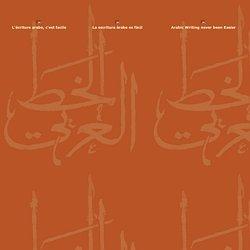 Curso de arabe en MP3 - اللغة العربية Curso árabe - aprender Arabe - curso de lengua árabe - clases de árabe - curso de árabe, - la escritura árabe - Arabic Writing never been Easier - L'écriture arabe c'est facile !