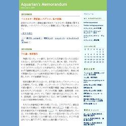 Aquarian's Memorandum
