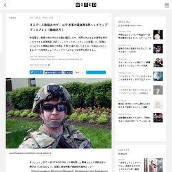 まるで一人称視点のゲーム!? 米軍の最新型ARヘッドアップディスプレイ(動画あり)|WIRED.jp