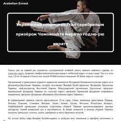 Украинский спортсмен стал серебряным призёром Чемпионата мира по годзю-рю каратэ