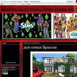 Architectural tricks from Dalila for SIMS 3-4: дом семьи Брасоле