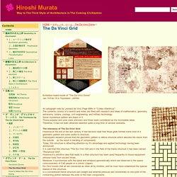 The Da Vinci Grid - Hiroshi Murata Website :Way to the Third Style of Sacred Architecture in coming Civilization