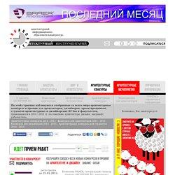 2011 - 2012. КОНКУРСЫ ДЛЯ АРХИТЕКТОРОВ И ДИЗАЙНЕРОВ