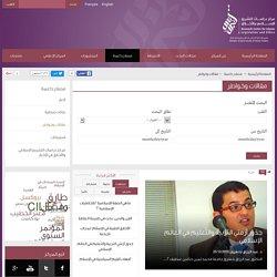 مقالات وخواطر Archive – مركز دراسات التشريع الإسلامي والأخلاق
