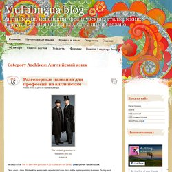 Английский язык Archives - Multilingua blog
